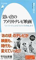 新書720思い出のアメリカテレビ映画 (平凡社新書)