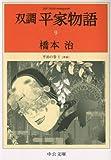 双調平家物語9 平治の巻1(承前) (中公文庫)
