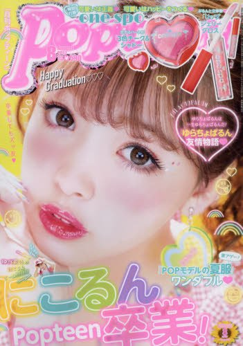 Popteen(ポップティーン) 2017年 08 月号 雑誌