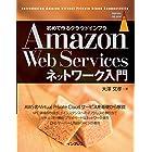 Amazon Web Services ネットワーク入門 (impress top gear)