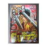 Cuffs第2章 激闘!!ロイヤルランブル!!―傷だらけの地図 (SHUEISHA JUMP REMIX)
