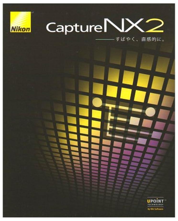 圧力分半円Capture NX 2