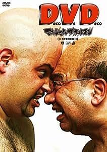 Deco Vs Deco ~デコ対デコ~ [DVD]