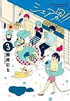 シェア男!! 3 (LINEコミックス)