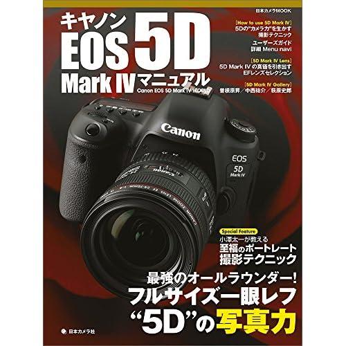 キヤノンEOS 5D MarkIV マニュアル (日本カメラMOOK)