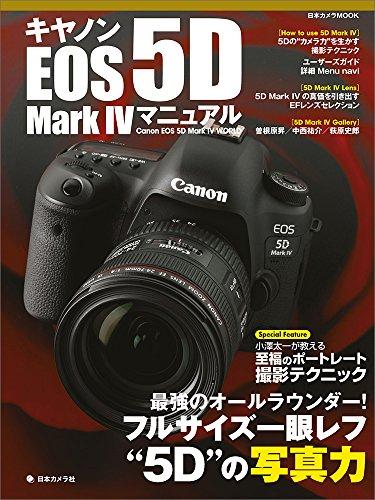 キヤノンEOS 5D MarkIV マニュアル (日本カメラMOOK)の詳細を見る