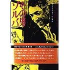 その男ゾルバ (東欧の文学)