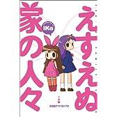えすえぬ家の人々 1巻 (ファミ通クリアコミックス)