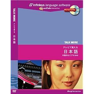 インフィニシス Talk More テレビで覚える日本語 for DVD