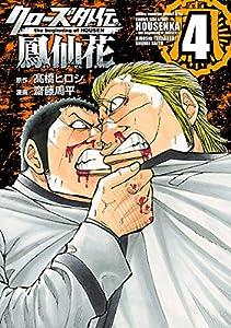 クローズ外伝 鳳仙花 the beginning of HOUSEN 4 (少年チャンピオン・コミックス エクストラ)