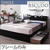 IKEA・ニトリ好きに。棚・コンセント付き収納ベッド【Bscudo】ビスクード【フレームのみ】シングル | ブラック