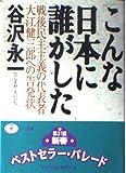 こんな日本に誰がした―戦後民主主義の代表者大江健三郎への告発状 (ワニ文庫)