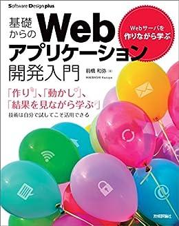 [前橋和弥]のWebサーバを作りながら学ぶ 基礎からのWebアプリケーション開発入門