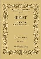 No.76 ビゼー 「カルメン」第1組曲 (Kleine Partitur)