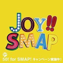 SMAP「Joy!!」の歌詞を収録したCDジャケット画像