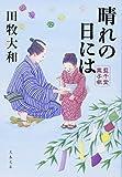 晴れの日には 藍千堂菓子噺 (文春文庫)