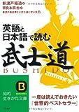 英語と日本語で読む「武士道」 (知的生きかた文庫)