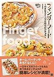 フィンガーフード ~小さなスイーツと彩りピンチョス~