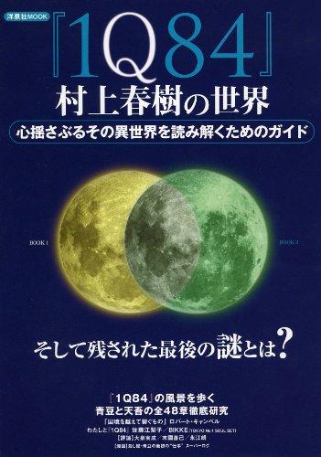 「1Q84」村上春樹の世界 (洋泉社MOOK)の詳細を見る