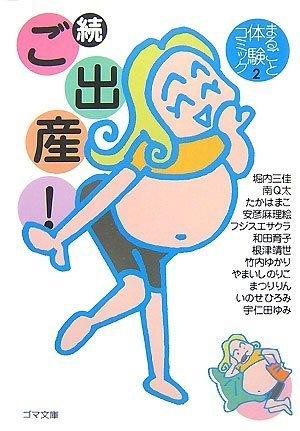 丸ごと体験コミック 2 続ご出産! (ゴマ文庫)の詳細を見る