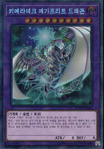 韓国版 遊戯王 キメラテック・メガフリート・ドラゴン【EXシークレット】RC02-KR002