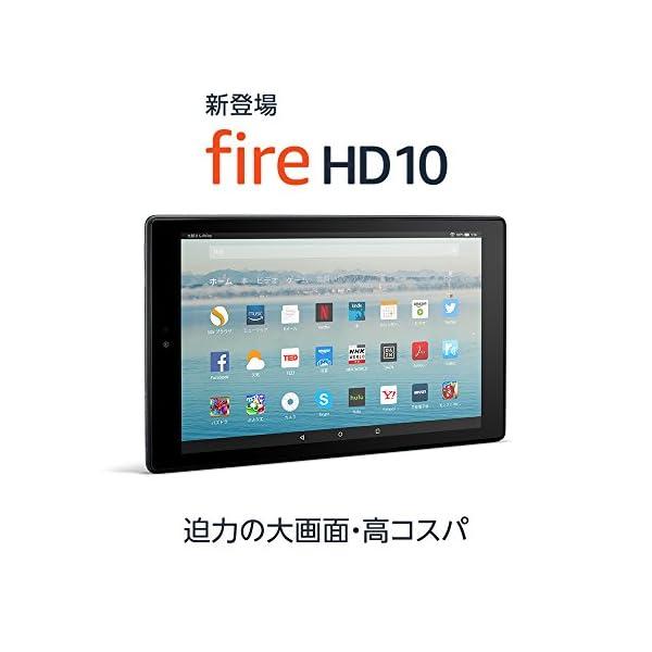 Fire HD 10 タブレット (Newモデ...の紹介画像2