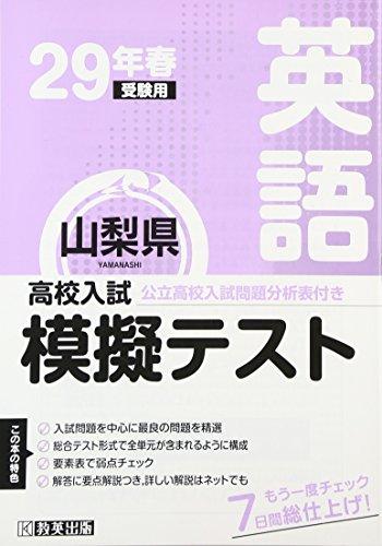 高校入試模擬テスト英語山梨県平成29年春受験用