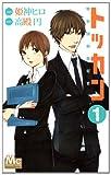 トッカン特別国税徴収官 1 (マーガレットコミックス)