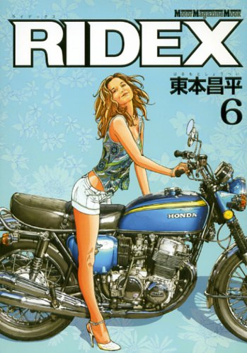 RIDEX6 (Motor Magazine Mook)の詳細を見る