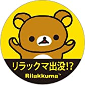 【リラックマ】コレクションステッカー(リラックマ出没!?)
