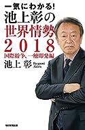 池上 彰 (著)(2)新品: ¥ 850ポイント:85pt (10%)