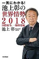 池上 彰 (著)(1)新品: ¥ 850ポイント:85pt (10%)