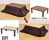 折れ脚こたつ こたつ布団 長方形 105×60cm (ブラウン)