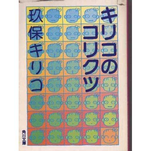 キリコのコリクツ (角川文庫)の詳細を見る