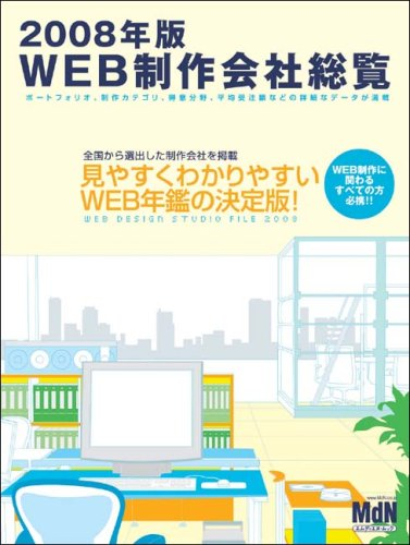 2008年版WEB制作会社総覧 (インプレスムック)