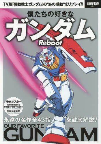 僕たちの好きなガンダム Reboot (別冊宝島 2547)の詳細を見る