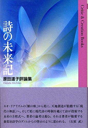 詩の未来記 (Critic&Creation Books)