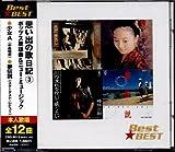 Amazon.co.jp思い出の歌日記③「Best★BEST」