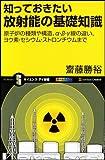 知っておきたい放射能の基礎知識 原子炉の種類や構造、α・β・γ線の違い、ヨウ素・セシウム・ストロンチウムまで (サイエンス・アイ新書)