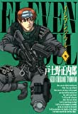 イレブンソウル 7 (コミックブレイド)