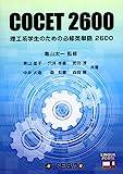 COCET2600―理工系学生のための必修英単語2600