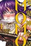 美鬼神伝説 MOMO1(ヒーローズコミックス)