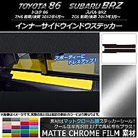AP インナーサイドウインドウステッカー マットクローム調 トヨタ/スバル 86/BRZ ZN6/ZC6 2012年03月~ ブルー AP-MTCR2233-BL 入数:1セット(2枚)