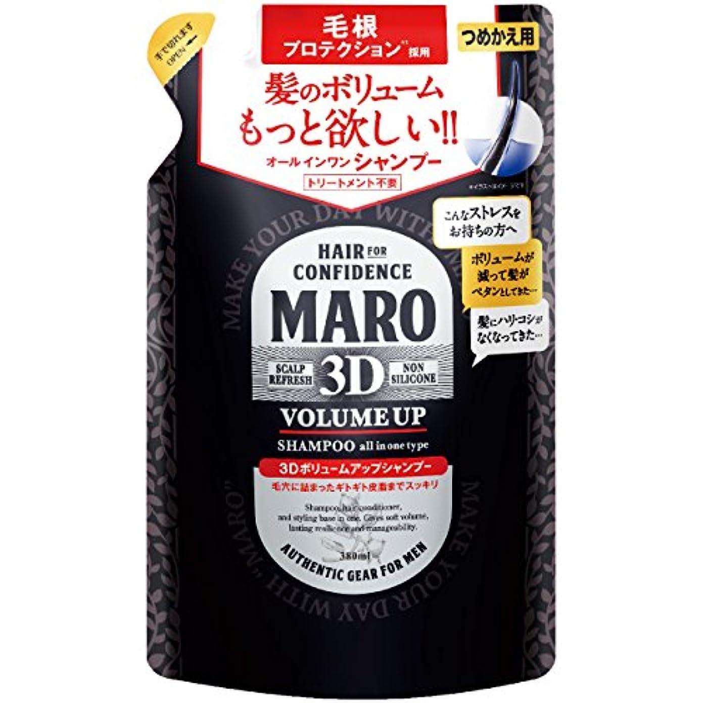 抗議扱いやすい現象MARO 3Dボリュームアップ シャンプー EX 詰め替え 380ml