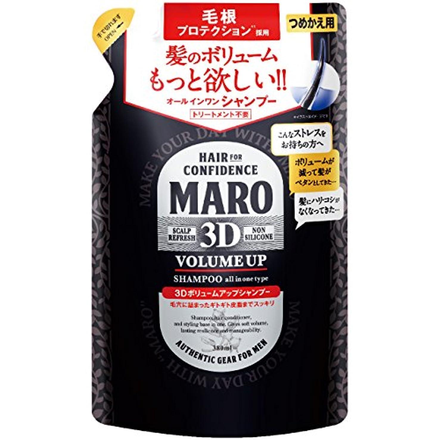 批評君主落胆させるMARO 3Dボリュームアップ シャンプー EX 詰め替え 380ml