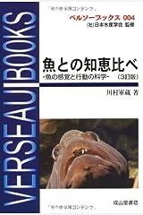 魚との知恵比べ 3訂版―魚の感覚と行動の科学 (ベルソーブックス 4) 単行本