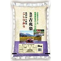 【精米】新潟県魚沼産 白米 カルゲン魚沼吉兆楽(こしひかり) 5kg 平成30年産
