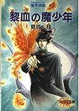 黎血の魔少年 (ソノラマ文庫―聖牙神話)
