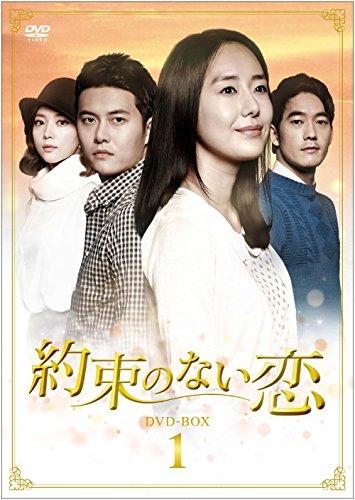 約束のない恋 DVD-BOX1