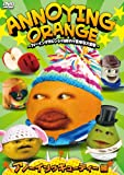ANNOYING ORANGE ~アノーイングオレンジの胸やけ気味な大冒険~ アノー...[DVD]